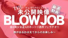 オリビア ルセット 10日間限定配信 BLOW JOB The Unreleased 未公開映像 金8美少女二人のネットリ濃厚フェラチオ!!Olivia Lecette