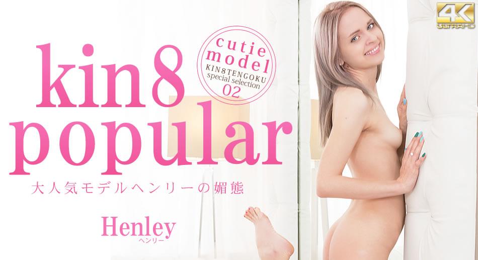 kin8 popular 大人気モデルヘンリーの媚態 ヘンリー