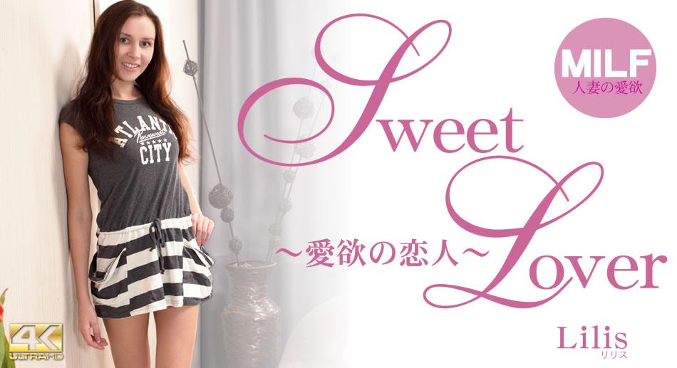 SWEET LOVER ~愛欲の恋人~ 人妻の愛欲 リリス