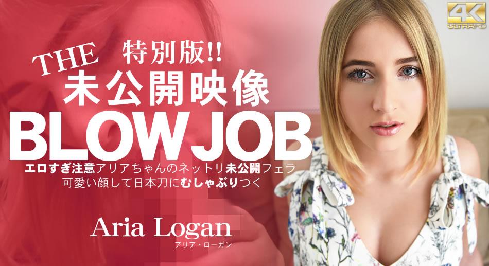 BLOW JOB 特別版!The Unreleased 未公開映像 エロすぎ注意アリアちゃんのねっとり未公開フェラ Aria Logan