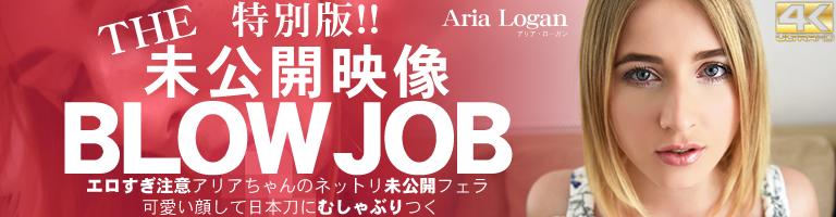 BLOW JOB 特別版!The Unreleased 未公開映像 エロすぎ注意アリアちゃんのねっとり未公開フェラ Aria Logan / アリア ローガン