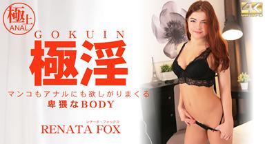 極淫 マンコもアナルも欲しがりまくる卑猥なBODY Retana Fox / レターナ