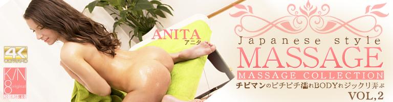 JAPANESE STYLE MASSAGE チビマンのピチピチ濡れBODYをタップリ弄ぶ VOL2 Anita Bellini / アニタ ベリーニ