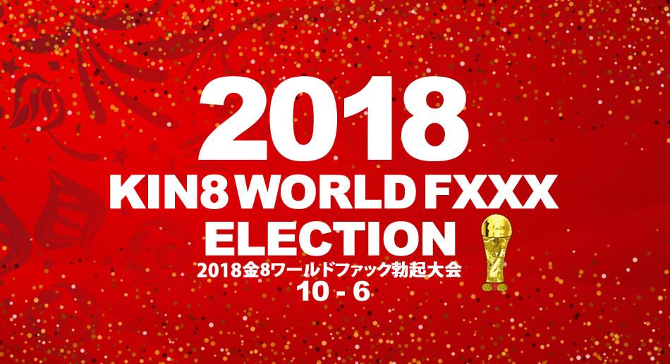 2018金8ワールドファック勃起大会 10位~6位発表!