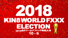 2018 KIN8 WORLD FXXX ELECTION 10th-6th VIP priority delivery