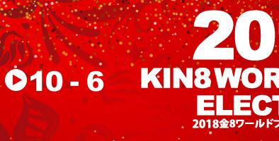 2018金8ワールドファック勃起大会 10位〜6位発表!