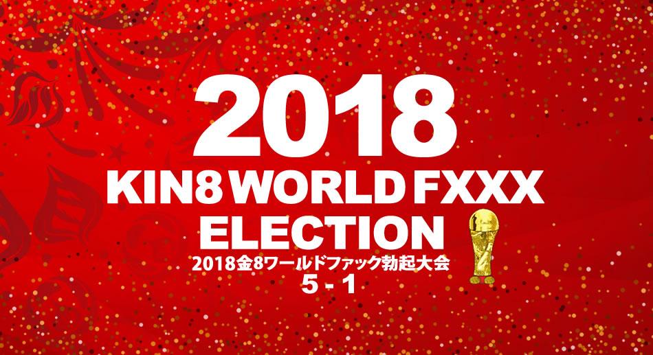 2018金8ワールドファック勃起大会 5位~1位発表!