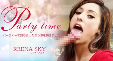Party Time パーティーで知り合ったチンポを頂きました Reena Sky / リーナ