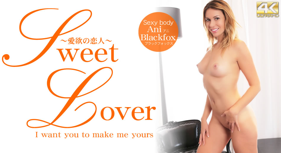 SWEET LOVER ~愛欲の恋人~ Sexy body アニ ブラックフォックス