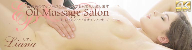 最高級のマッサージテクニックでおもてなし致します Oil Massage Salon Liana / リアナ