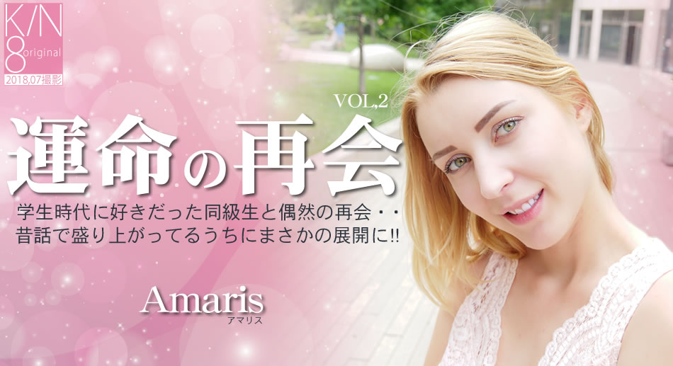 [金髪天國][アマリス][運命の再会 学生時代に好きだった同級生と偶然の再会・・VOL2 Amaris]
