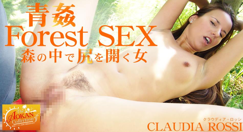 青姦 Forest SEX 森の中で尻を開く女 クラウディア