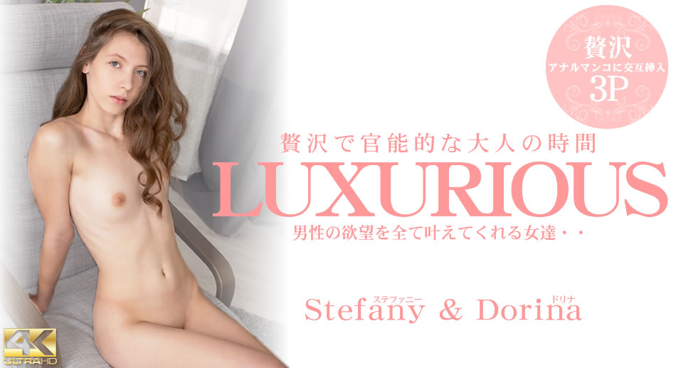 贅沢で官能的な大人の時間 LUXURIOUS ステファニー ドリナ