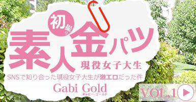 SNSで知り合った現役女子大生が激エロだった件 素人金パツ VOL1 Gabi Gold / ギャビー
