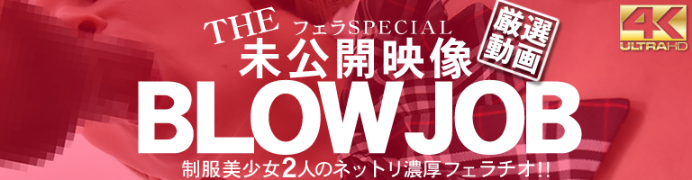 BLOW JOB The Unreleased 未公開映像 金8美少女二人のネットリ濃厚フェラチオ!! / 金髪娘