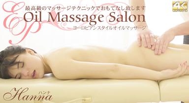 最高級のマッサージテクニックでおもてなし致します Oil Massage Salon Hanna / ハンナ