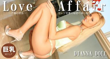 セレブ若妻の秘密の楽しみ 〜不倫の密会〜 Love Affair Dianna Doll / ディアンナ