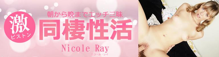 朝から晩までエッチ三昧 同棲生活 Nicole Ray / ニコール レイ
