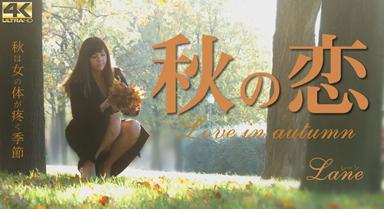 秋の恋 秋は女の体が疼く季節 Lane / レーン