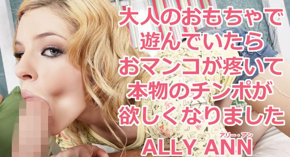 大人のおもちゃで遊んでいたらおマンコが疼いて本物のチンポが欲しくなりました Ally Ann