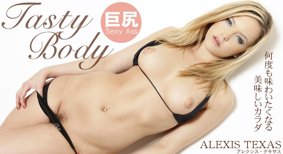 何度も味わいたくなる美味しいカラダ Tasty Body Alexis Texas