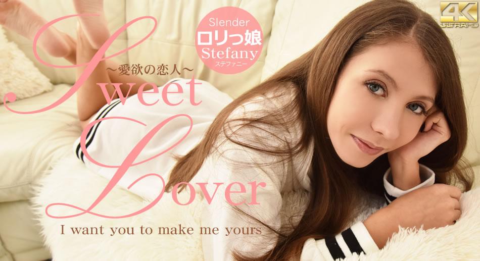 [金髪天國][ステファニー][SWEET LOVER 〜愛欲の恋人〜 Slender ロリっ娘 Stefany]
