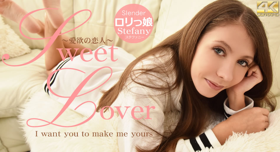 SWEET LOVER 〜愛欲の恋人〜 Slender ロリっ娘 Stefany
