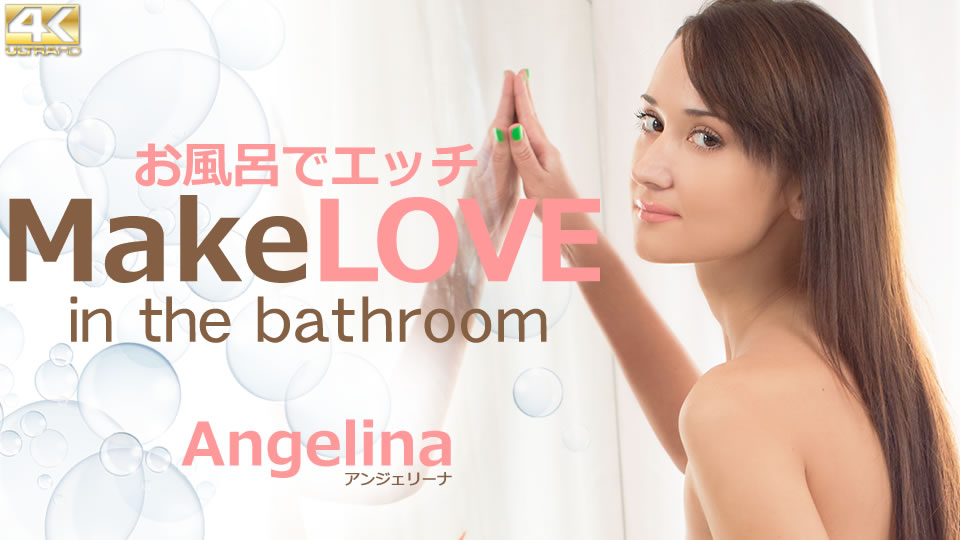 お風呂でエッチ Make LOVE in the bathroom アンジェリーナ
