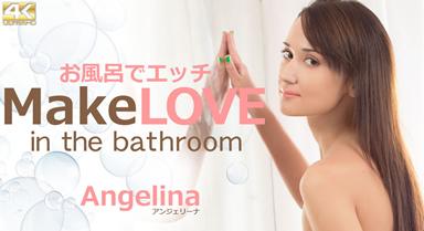 お風呂でエッチ Make LOVE in the bathroom Angelina / アンジェリーナ