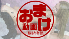 ニッキー ソーン:M男が体験した恍惚の時間 独占プライベート動画 継続者様おまけ配信 NIKKY THORN: 【金髪天國(金8天国)】