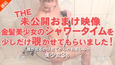 金髪娘 THE 未公開映像おまけ動画 金髪美少女のシャワータイムを少しだけ覗かせてもらいました