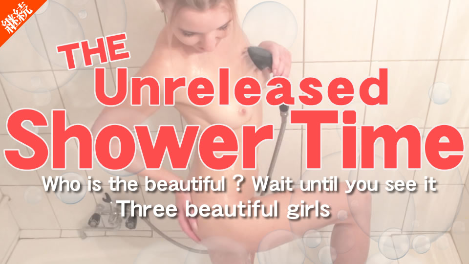 THE Unreleased Shower Time