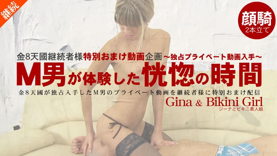 M男が体験した恍惚の時間 顔騎2本立て Gina Gerson