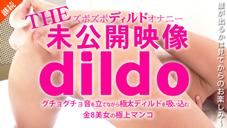 アニタ THE未公開映像 dildo ズボズボディルドオナニー グチョグチョ音を立てながら極太ディルドを吸い込む