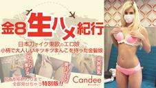 キャンディー 金8生ハメ紀行 日本刀でイク東欧のエロ娘 CANDEE