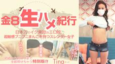 ティナ 金8生ハメ紀行 日本刀でイク東欧のエロ娘 スタイル抜群!!超敏感プニプニまんこを持つスレンダー女子 Tina