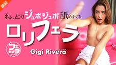 ジジ リベラ ねっとりジュボジュボ舐めまくる ロリフェラ Gigi Rivera