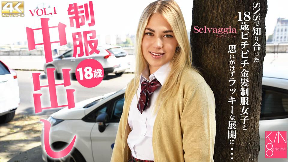 制服18歳中出し SNSで知り合った18歳ピチピチ金髪制服女子と・・VOL1  Selvaggia