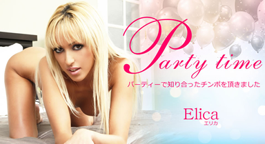 Party Time パーティーで知り合ったチンポを頂きました Elica / エリカ