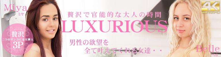 贅沢で官能的な大人の時間 LUXURIOUS Miya & Belle / ミヤ ベル