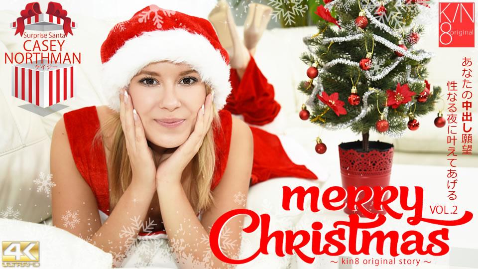 年内期間限定配信 あなたの中出し願望 性なる夜に叶えてあげる Merry Christmas Vol2 Casey Northman