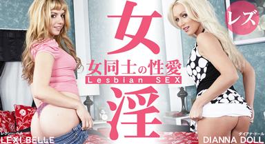 女同士の性愛 女淫 Lesbian SEX LEXI BELLE  / レクシー