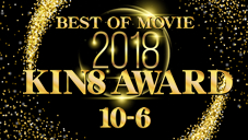 KIN8 AWARD BEST OF MOVIE 2018 10位〜6位発表