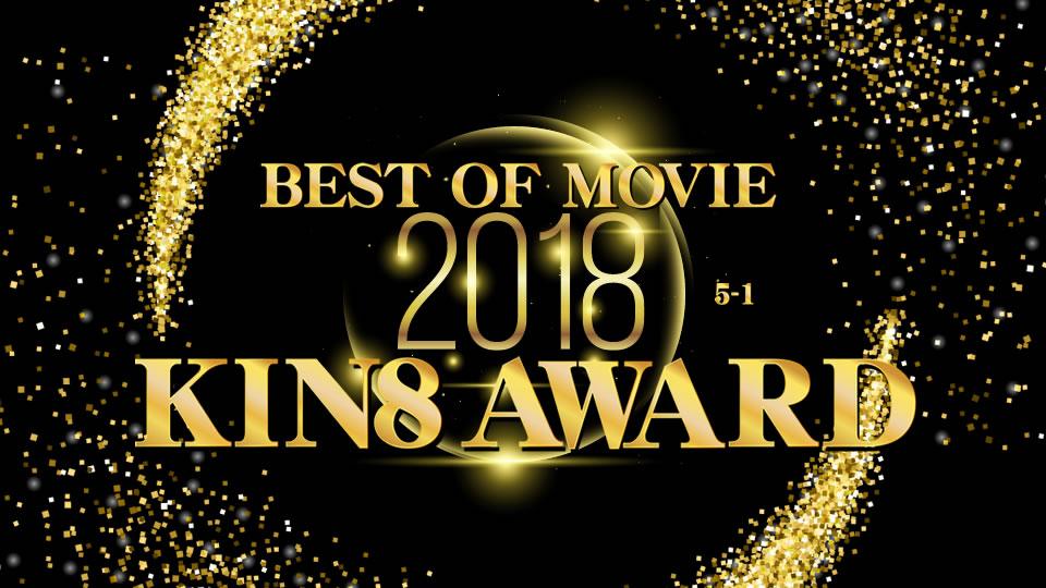 KIN8 AWARD BEST OF MOVIE 2018 5位〜1位発表