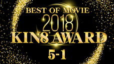 KIN8 AWARD BEST OF MOVIE 2018 5位〜1位発表