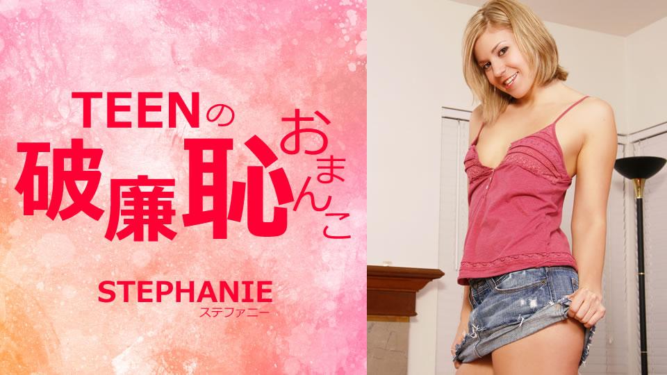 TEENの破廉恥おまんこ Stephanie Richards / ステファニー リチャード