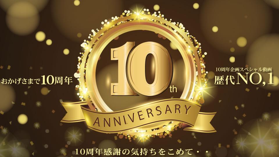 おかげさまで10周年 10周年感謝の気持ちを込めて・・スペシャル動画 歴代NO,1!