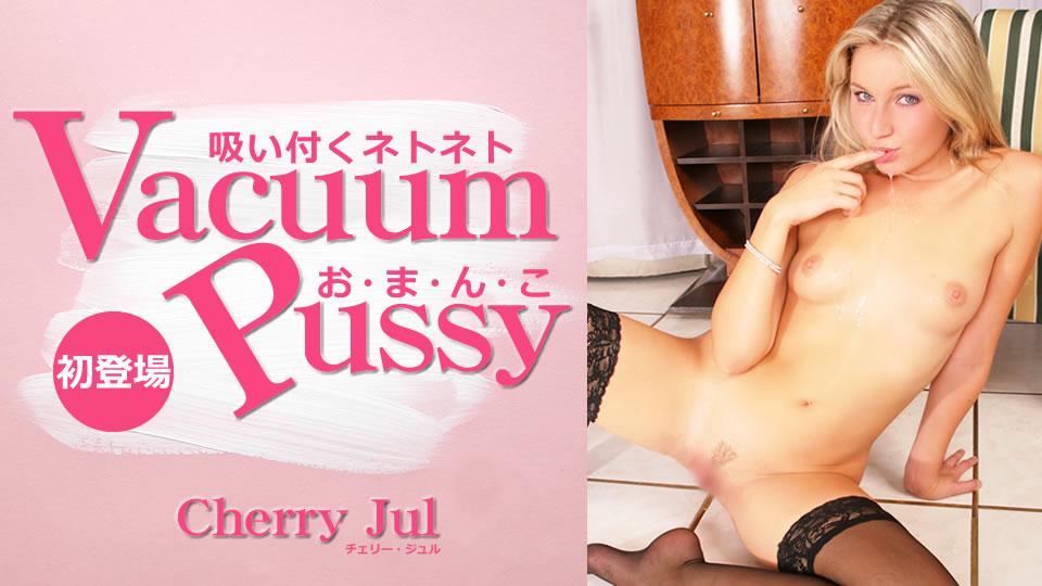 吸い付くネトネトお・ま・ん・こ Vacuum Pussy Cherry Jul