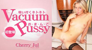吸い付くネトネトお・ま・ん・こ Vacuum Pussy Cherry Jul / チェリー