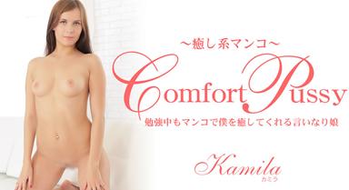 勉強中もマンコで僕を癒してくれる言いなり娘 Comfort Pussy Kamila / カミラ